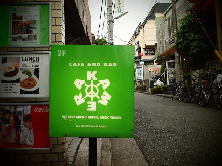 CAFE AND BAR KAMERA(カフェ&バー カメラ)<br />@下北沢