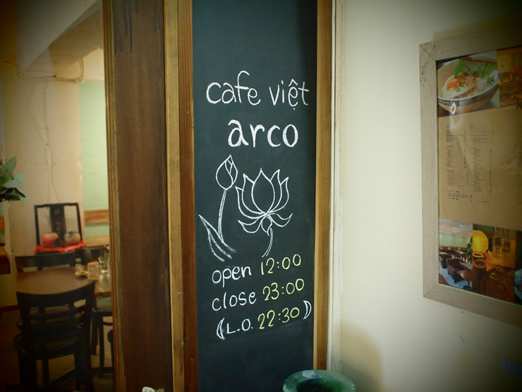 café viet arco (カフェ ヴィエット アルコ)<br />@下北沢