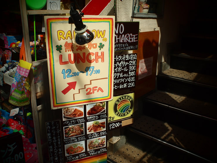 RAINBOW kitchen (レインボーキッチン)