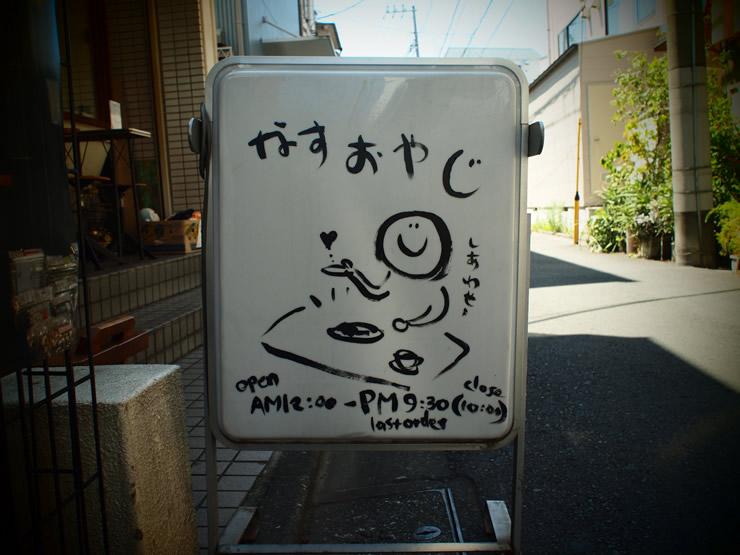 茄子おやじ(なすおやじ)<br />@下北沢