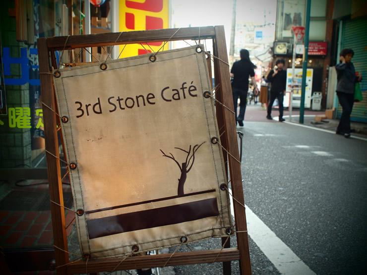 3rd Stone Cafe(サード ストーン カフェ)<br />@下北沢
