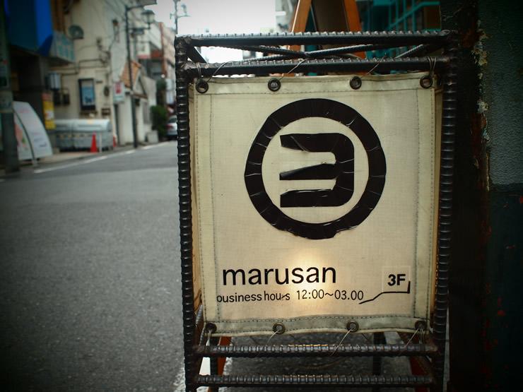 marusan foods (まるさんフーズ)<br />@下北沢