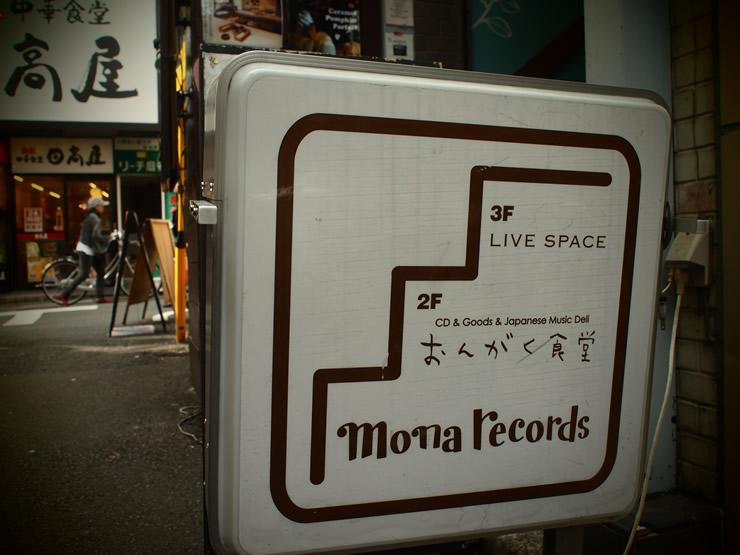「下北沢mona records」の画像検索結果