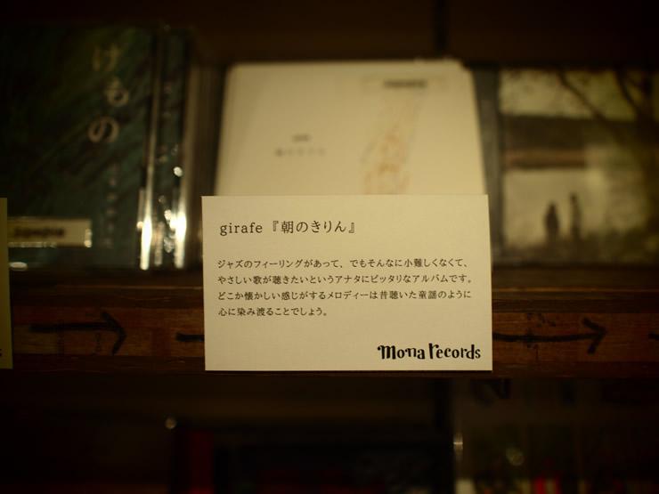 mona record(モナレコード)おんがく食堂