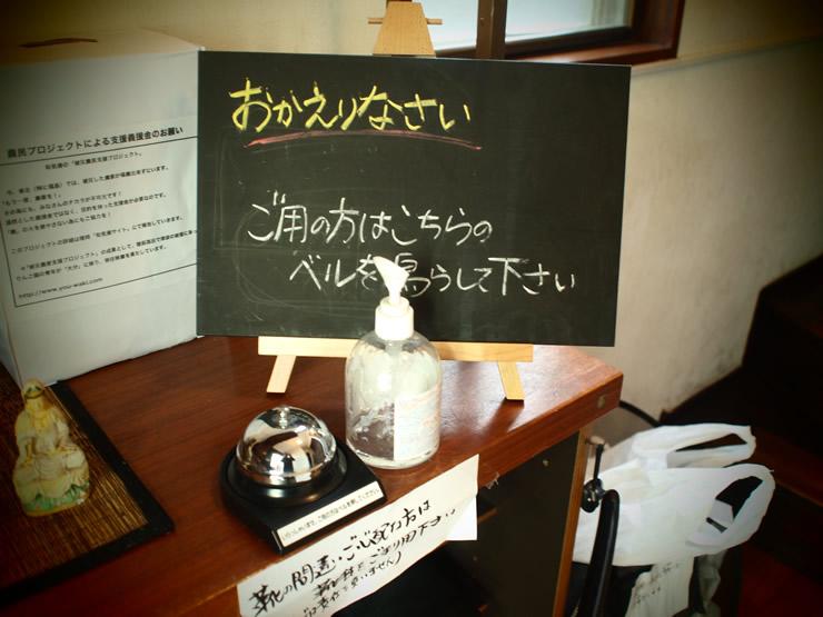 農民カフェ