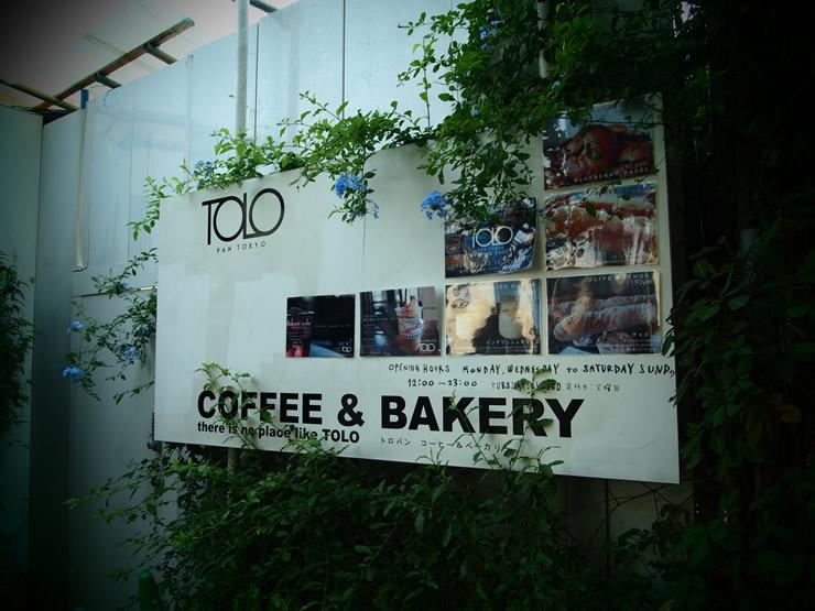 TOLO COFFE&BAKERY(トロ コーヒーアンドベーカリー)
