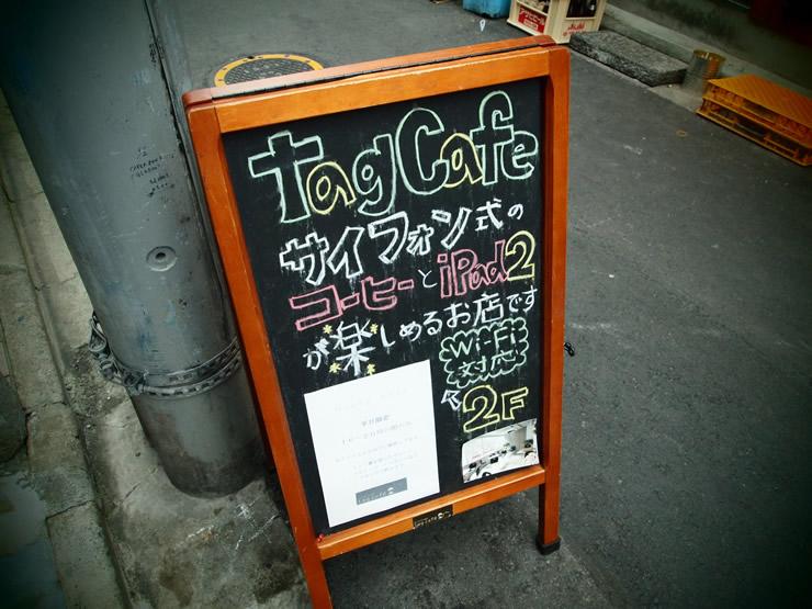 tagcafe (タグカフェ)
