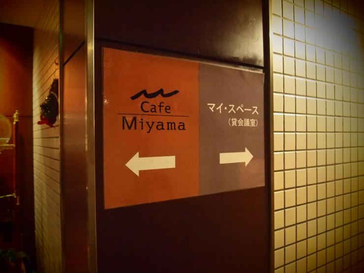 Cafe Miyama (カフェミヤマ)
