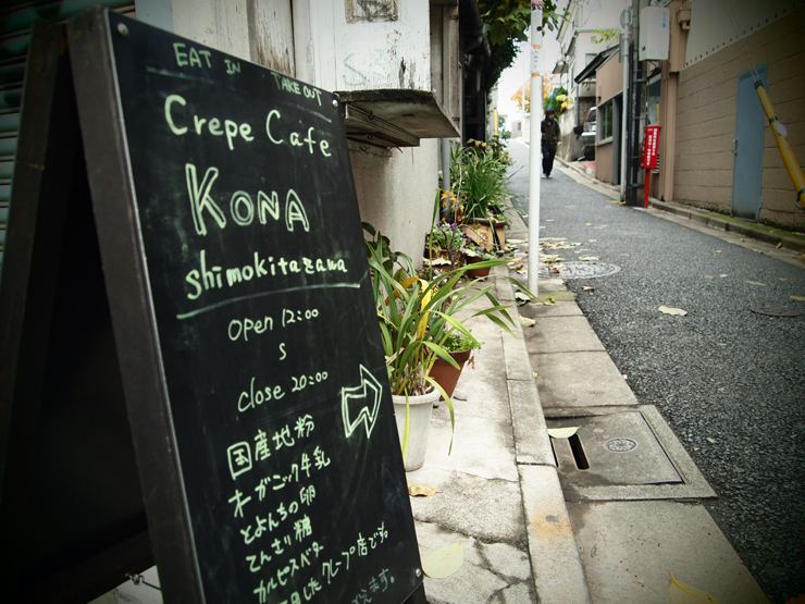 Crepe cafe KONA (クレープカフェ コナ)<br />@下北沢
