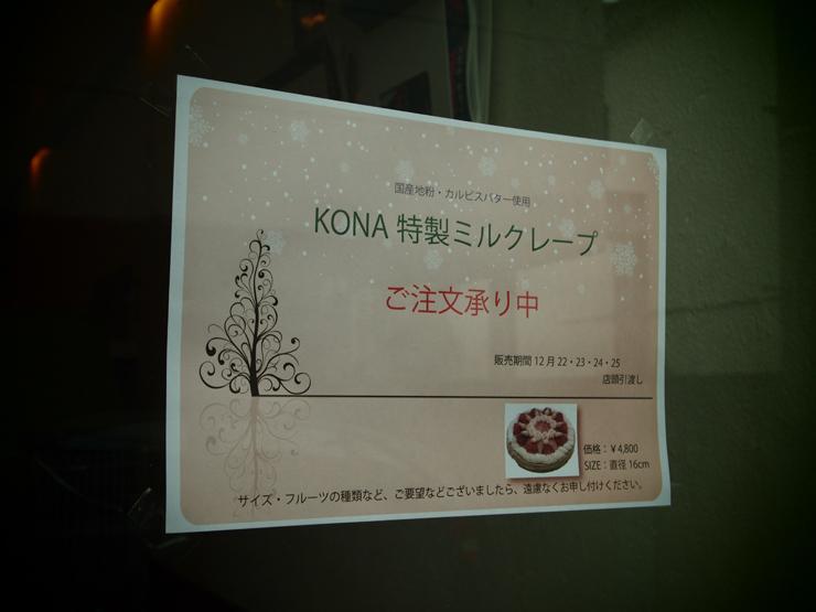 Crepe cafe KONA (クレープカフェ コナ)