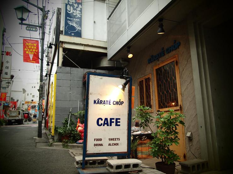 KARATE CHOP (カラテ チョップ)<br />@下北沢