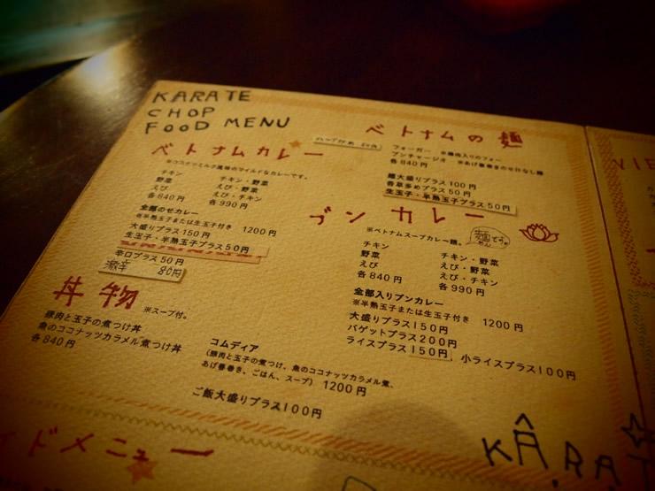 KARATE CHOP (カラテ チョップ)