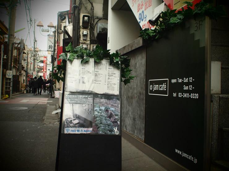 JAM CAFE(ジャムカフェ)<br />@三軒茶屋
