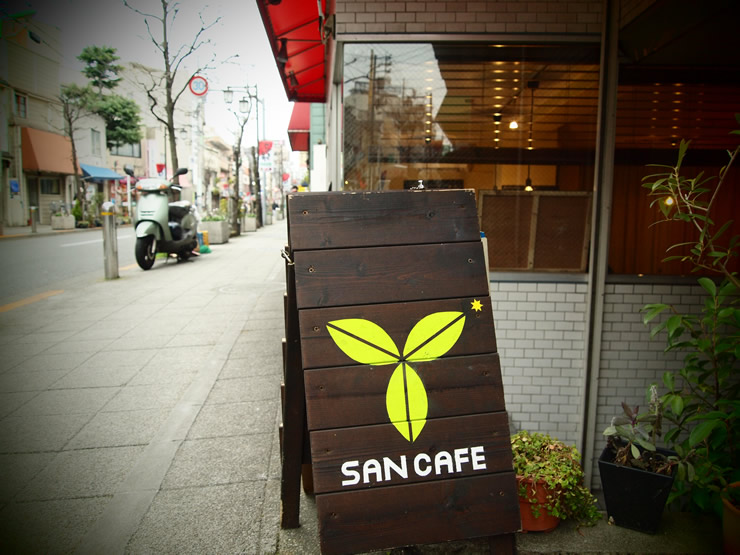SAN CAFE(サンカフェ)<br />@三軒茶屋