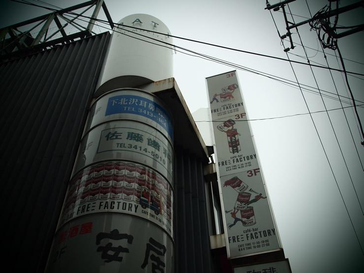 FREE FACTORY (フリーファクトリー)@下北沢