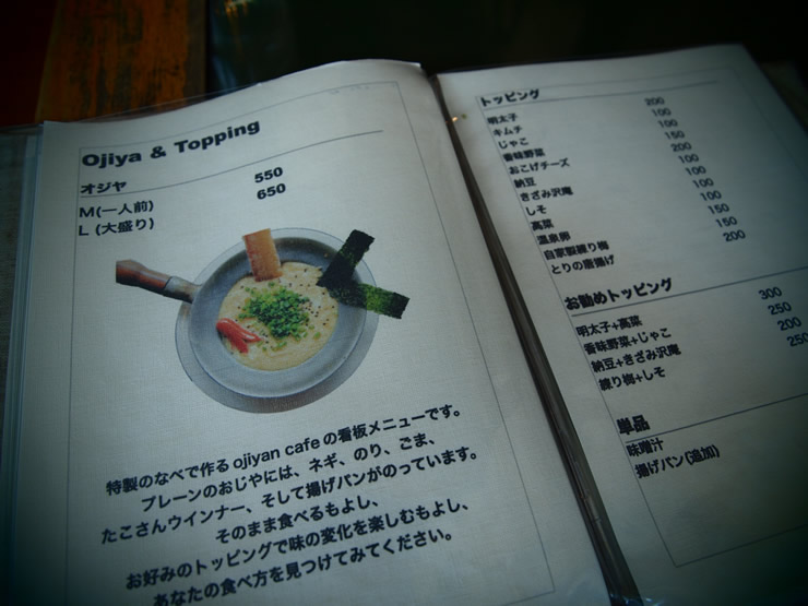 bio ojiyan cafe (ビオ・オジヤン・カフェ)