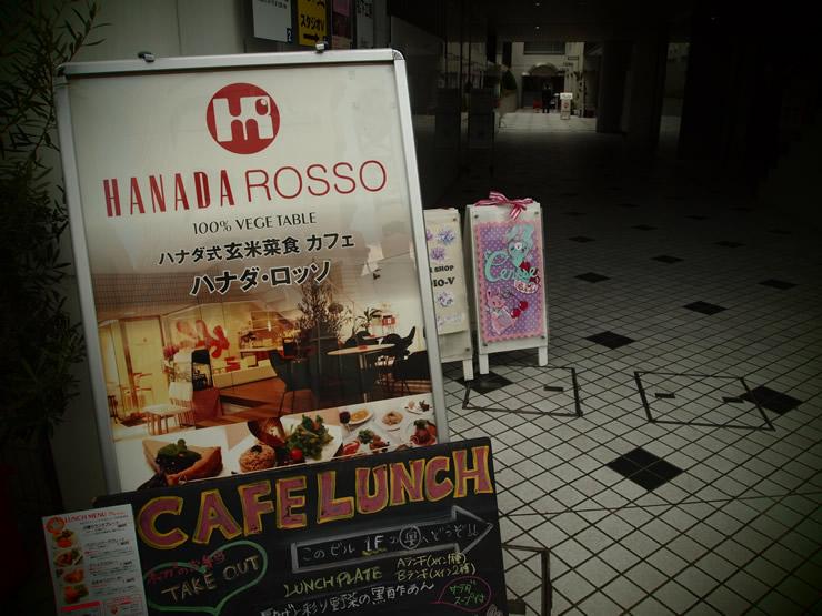 HANADA ROSSO(ハナダロッソ)<br />@原宿