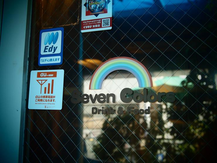Seven Colors (セブンカラーズ)