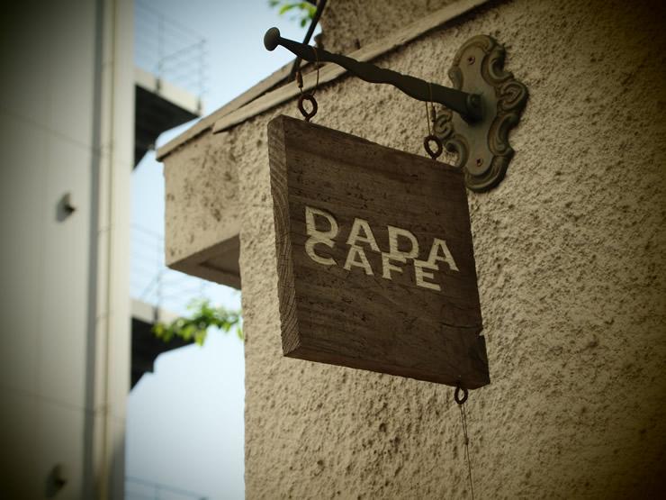 都会の街並みに突如現れる、古民家改装型の一軒家カフェ。<span>DADA CAFE(ダダカフェ)@代々木</span>