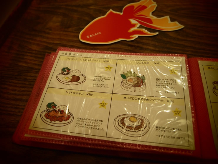 金魚CAFE(キンギョカフェ)