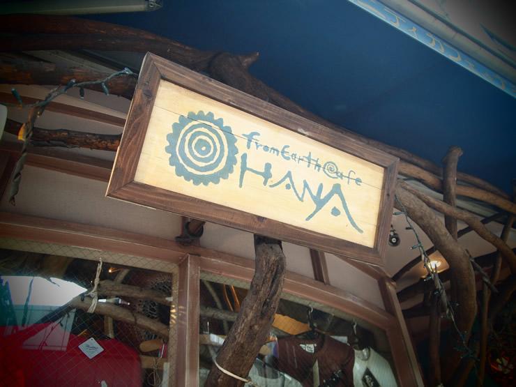 from Earth Cafe OHANA (フロムアースカフェオハナ)