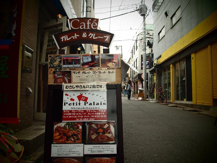 下北沢初のガレット専門店。プチ贅沢なフレンチを楽しめるカフェ。<span>Petit Palais(プティパレ)@下北沢</span>