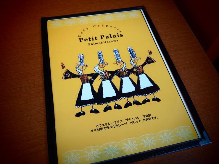 Petit Palais(プティパレ)