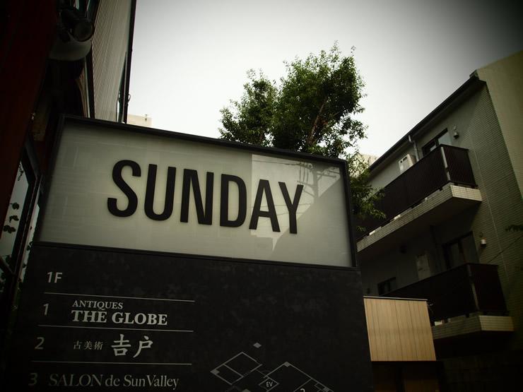 アートあり、カフェあり、美味しい料理あり。都会的な生活にマッチした日曜日カフェ。<span>SUNDAY(サンデー)@三宿</span>