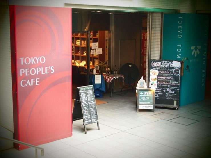 銀行に併設された、待ち時間を有効利用できる都会的なカフェ。<span>TOKYO PEOPLE'S CAFE(トーキョーピープルズカフェ)@駒澤</span>