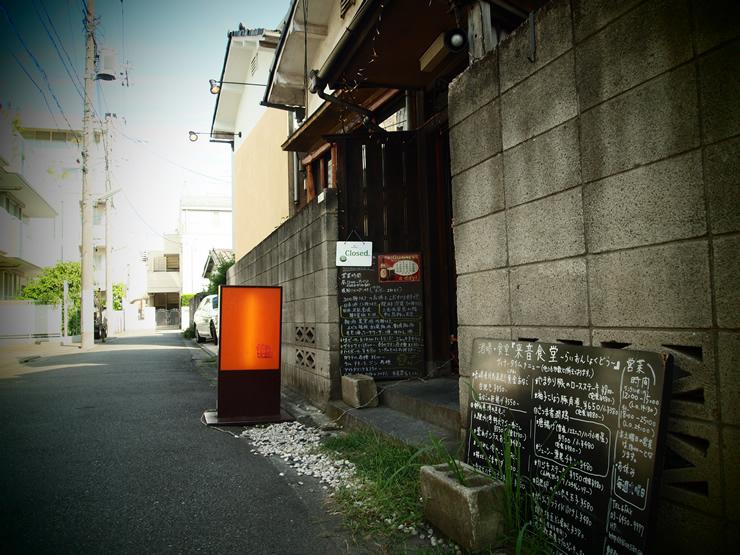 レゲエの流れる居心地の良い一軒家で、ゆっくりと美味しい食事を楽しめるカフェ。<span>来音食堂(らいおんしょくどう)@三軒茶屋</span>