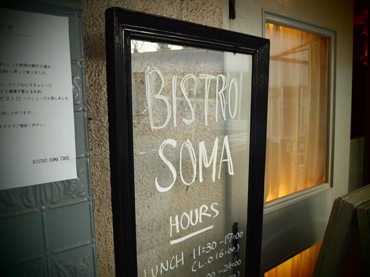 BISTRO SOMA (ビストロ ソーマ)