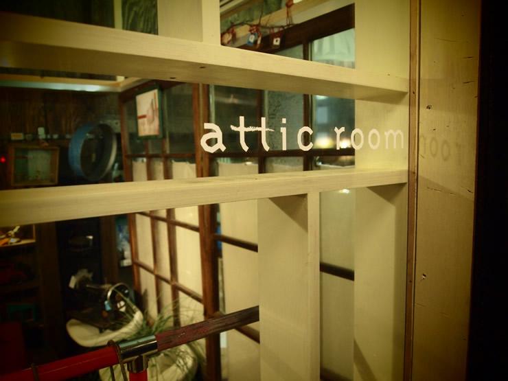 attic room (アティックルーム)