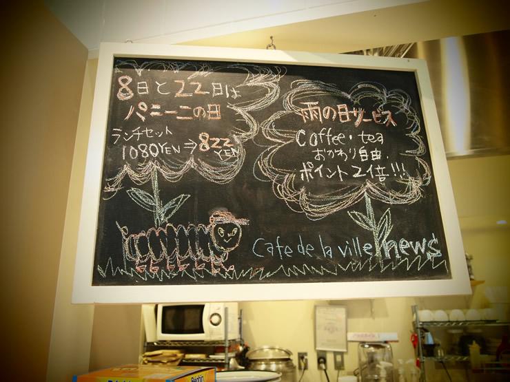 cafe de la ville (カフェ ド ラ ヴィル パニーニ)