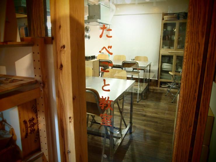 たまな食堂