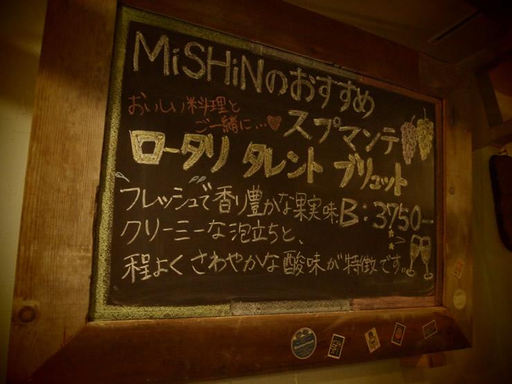 MiSHiN (ミシン)