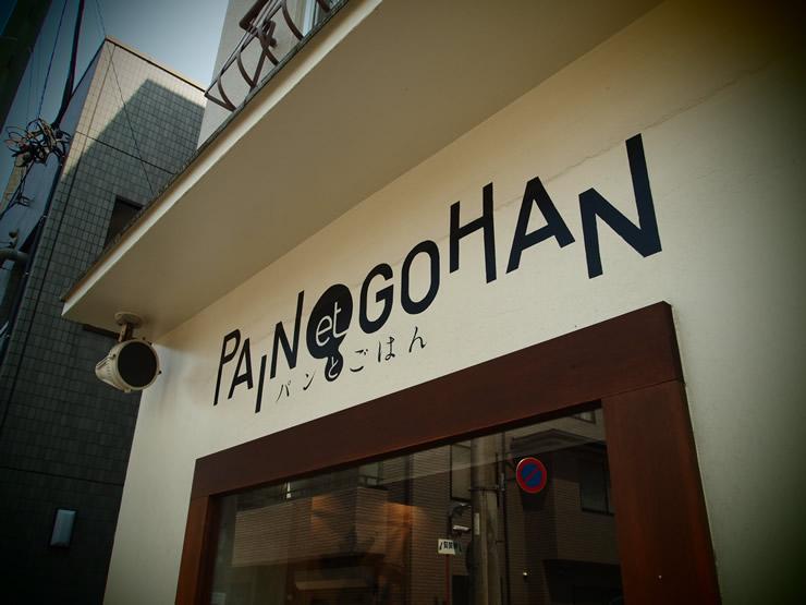 美味しいごはんと美味しいパン、両方一度に楽しめるかわいらしいカフェ。<span>PAIN et GOHAN(パンとごはん)@代沢</span>